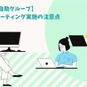 【自助グループ】オンラインミーティング実施の注意点
