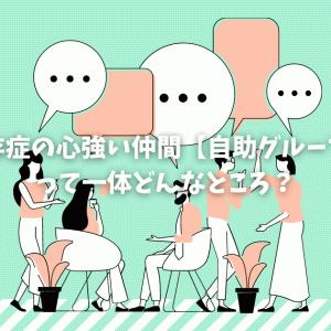 依存症の心強い仲間【自助グループ】って一体どんなところ?