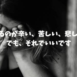 生きるのが辛い、苦しい、悲しい…でも、それでいいんです