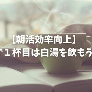 【朝活効率向上】まず1杯目は白湯を飲もう!