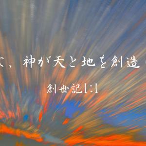 すべてのものの始まり 創世記1:1