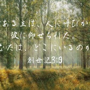 人間の堕落 創世記 3章