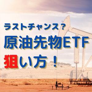 急上昇の原油先物ETF USOとは 取り扱い証券会社、原油先物の見通し、買い方は?