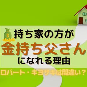 ロバート・キヨサキは間違い!? 日本では持ち家の方が「金持ち父さん」になれる衝撃の理由