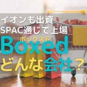 イオンも出資するBoxedがSPAC通じて上場へ どんな会社?今後の成長は?徹底分析