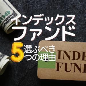 インデックスファンドとアクティブファンドの違い インデックス投資にするべき5つの理由