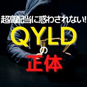 超高配当に騙されるな!QYLDの仕組み、リスク、VYMとの比較、買い方を徹底解説!