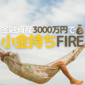 現実的!金融資産わずか3000万円で「小金持ちFIRE」する方法【2つのレバレッジ活用】