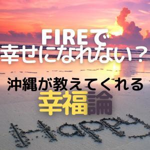 FIREで幸せになれる人、なれない人 客観調査で最も不幸な沖縄県が最も幸福な理由