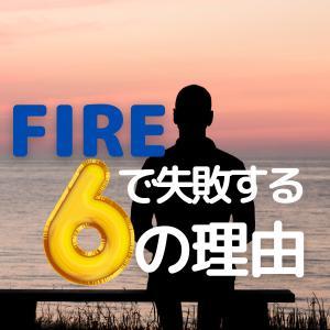 会社に縛られた方が幸せ?FIREで失敗、後悔する6つの原因と解決策とは