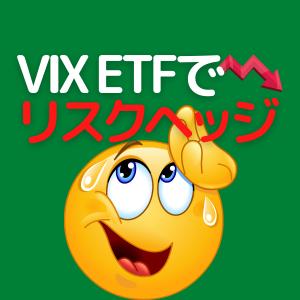 暴落時、震えたくないあなたに!VIX ETFでリスクヘッジ 【1552】
