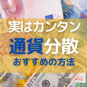 ほったらかしで分散投資!「通貨分散」のメリットと方法、おすすめの割合とは