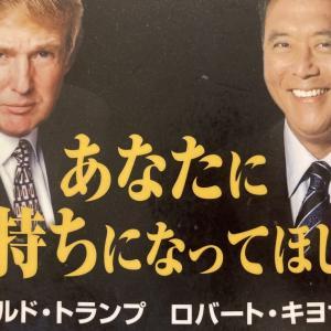 ロバート・キヨサキとドナルド・トランプが教える金持ちになる方法【ESBIと名言で学ぶ】