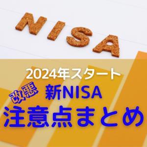 2階建の制度変更で複雑、実質改悪!新NISAの注意点まとめ【2024年スタート】