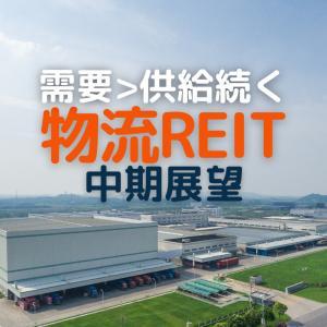 人口減でも需要が供給を上回る!国内物流施設と物流リート(J REIT)の中期展望は?