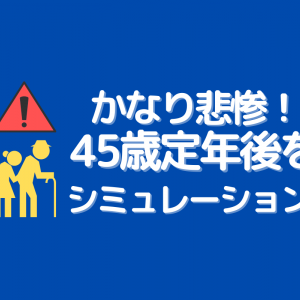 年金問題でより悲惨!「45歳定年」後をシミュレーション 3つの行動で家族を守る!