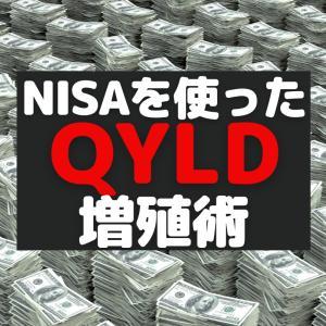 配当と複利効果を最大化 NISAを使ったQYLD増殖術 どれだけ増える?