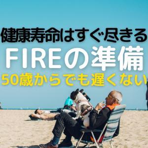 50歳から始めるFIRE 定年まで働いたらすぐ尽きる「健康寿命とは」【2021年日本】