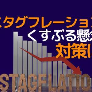 インフレ+成長鈍化 米経済はスタグフレーション入りか?株価どうなる、対策は?【スタグフレーションとは】