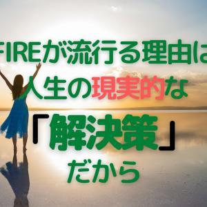 FIREは「生き方」の解決策 経済的自由と早期退職は別々に考えるべき理由