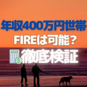 年収400万円、500万円の人が30代から始めてFIREする方法と達成年齢