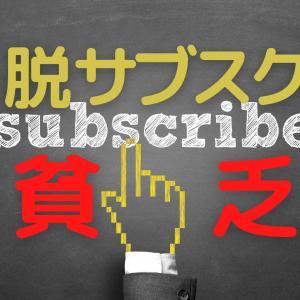 【脱サブスク貧乏】年2万円は節約可能!無駄遣いしやすい4つの理由と断捨離術!