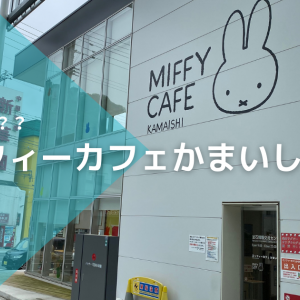 なぜミッフィーカフェが釜石に?理由や経緯まとめ!体験レポートも!
