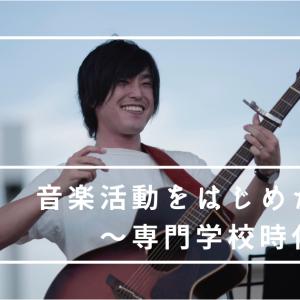 僕が音楽活動をはじめた経緯②〜専門学校時代編〜