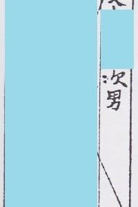 除籍謄本に記載があるご先祖の中で一番遡れるひと
