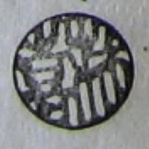 江戸期に母方が代々使用していた印鑑