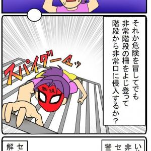 蝉が不可避な所にいると妙な身体能力を発揮する女④