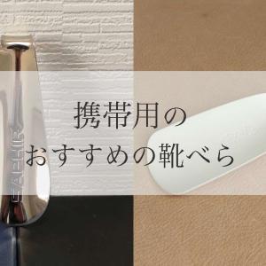 おすすめの携帯用靴べら・シューホーン11選【自分用やギフトにも】