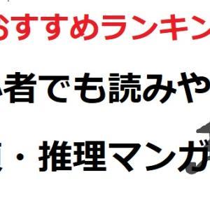 【おすすめマンガランキング】初心者でも読みやすい!探偵・推理マンガ