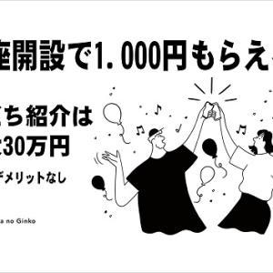 みんなの銀行の口座開設で1000円もらえる!激熱キャンペーン!メリットデメリット
