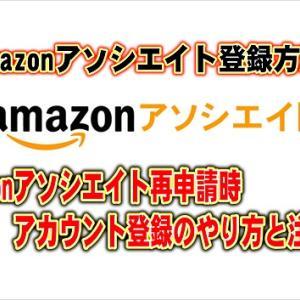 [Amazonアソシエイト登録方法]  Amazonアソシエイト再申請時のアカウント登録のやり方と注意点