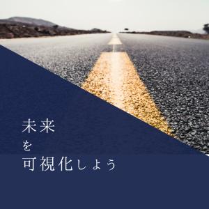 未来を可視化〜ライフイベント表〜