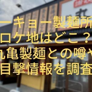 トーキョー製麺所のロケ地はどこ?丸亀製麺との噂や目撃情報も調査