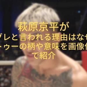 萩原京平が半グレと言われる理由はなぜ?タトゥーの柄や意味を画像付きで紹介