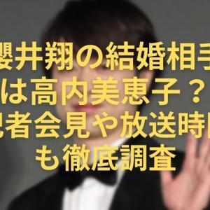 櫻井翔の結婚相手は高内美恵子?記者会見や放送時間も徹底調査
