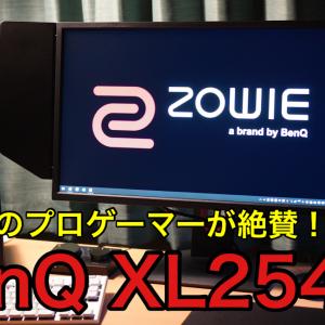 【レビュー】BenQ XL2546K!プロの設定が使える最強240Hzゲーミングモニター!