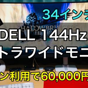 【レビュー】DELL S3422DWG!VAパネルで激安の34インチウルトラワイドゲーミングモニター!【4Kよりおすすめ】