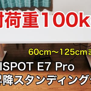 【レビュー】FLEXISPOT E7 Pro!在宅デスクワーカーに全力でおすすめしたい電動昇降パソコンデスク!