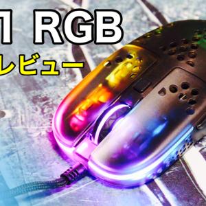 【レビュー】Xtrfy MZ1!プロレビュアーがデザインした最強ゲーミングマウス!