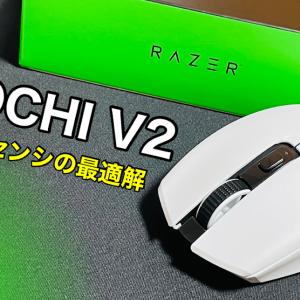 【レビュー】Razer Orochi V2!ミドルセンシの最適解と言える小型ワイヤレスゲーミングマウス!【超おすすめ】
