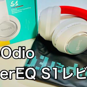 【レビュー】OneOdio SuperEQ S1!オシャレで可愛くて高品質なコスパ最強ワイヤレスヘッドホン!