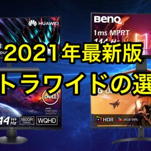 【2021年最新版】失敗しないウルトラワイドモニターの選び方と今買うべきおすすめ製品を紹介します。【普段使いからゲームまで快適に!】