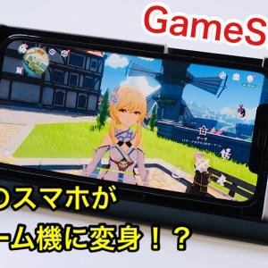 【レビュー】GameSir X2 Lightning!スマホで本格ゲーム機のような操作性を実現するモバイルゲーム専用コントローラー【原神、マイクラにおすすめ!】