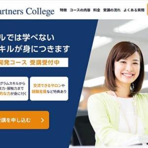 テックパートナーズカレッジの評判|Webエンジニアを目指したい人向け