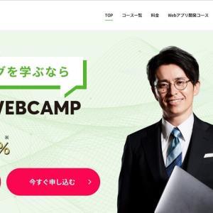 DMMウェブキャンプの評判|口コミからわかる転職に強いスクール