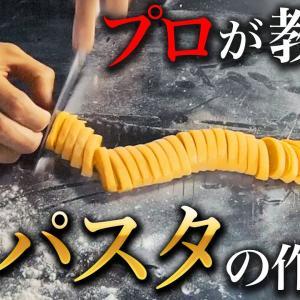 【手作り生パスタ】星獲得のプロシェフが教える、極上タリアテッレの作り方!